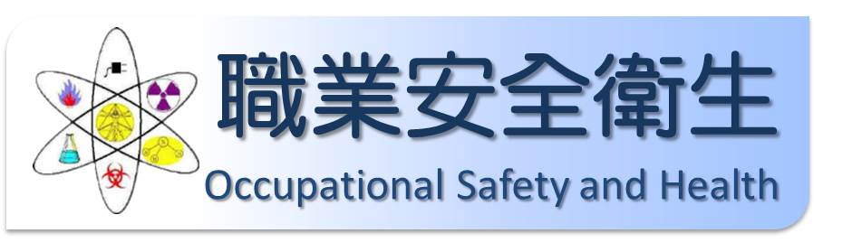 職業安全衛生 Occupational Safety & Health
