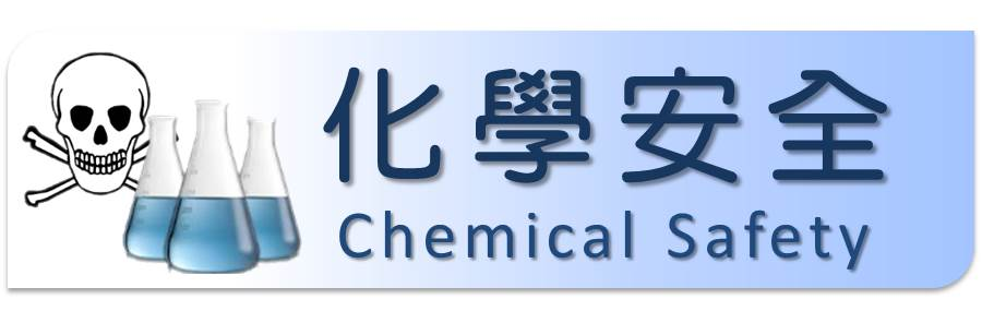化學安全 Chemical Safety