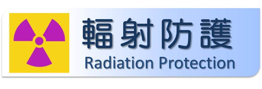 輻射防護 Radiation Protection