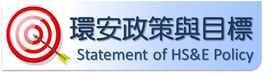 環安政策與目標 Statement of HS&E Policy