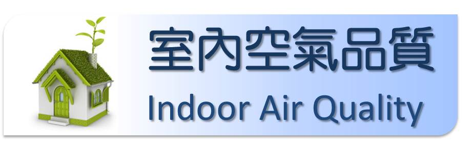 室內空氣品質 Indoor Air Quality