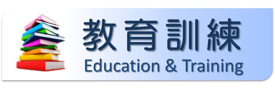 教育訓練 Education & Training