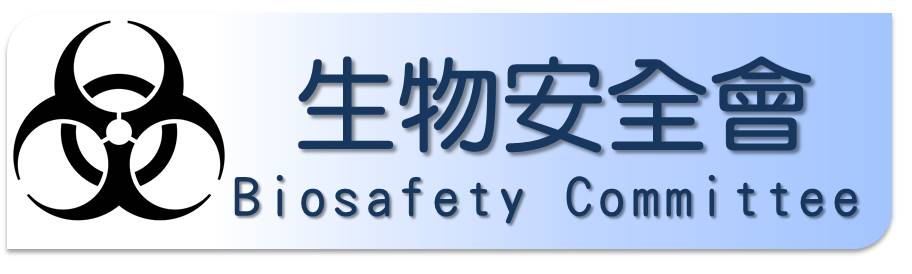 生物安全會 biosafety committee